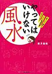 book_yattewa_ikenai.jpg